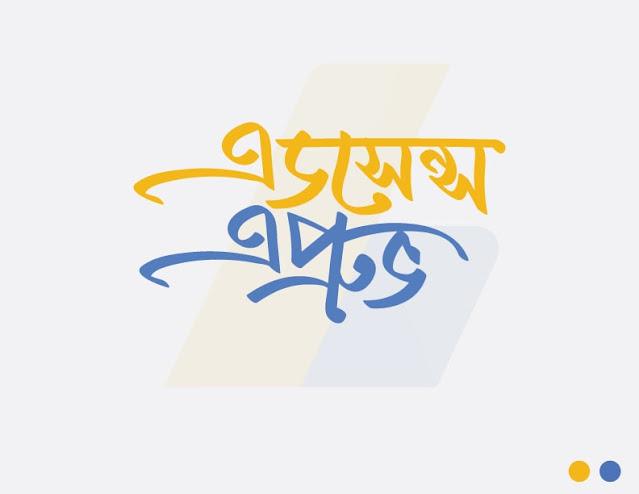 Bangla Typography Design: গুগল এডসেন্স   Google Adsense নিয়ে আমার কিছু কথা। Bangla Calligraphy, Font Design
