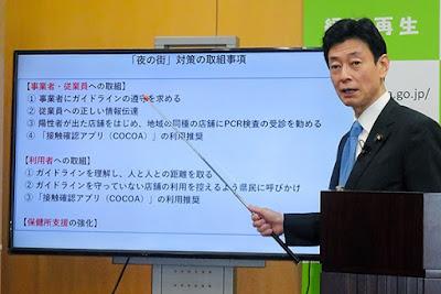 Yasutoshi Nishimura, ministro responsável pela resposta ao coronavírus