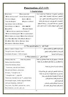 5 ورقات علامات الترقيم Punctuations وحروف الجر Prepositions لغة إنجليزية للثانوية العامة