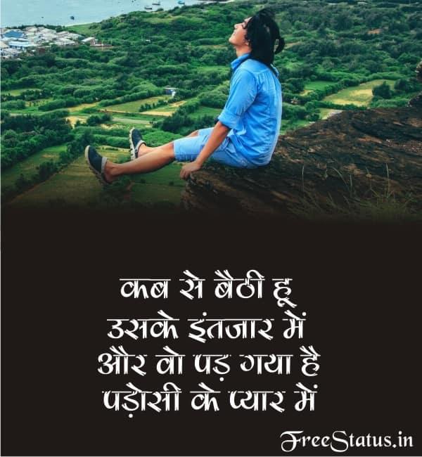 Kab-Se-Baithi-Hu -ntajar-Me