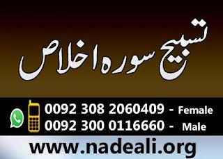 tasbeeh-surah-ikhlas-for-nazar-e-bad- https://www.nadeali.org/