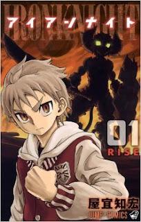 [Manga] アイアンナイト 第01巻 [Iron Knight Vol 01], manga, download, free