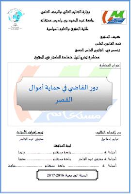 مذكرة ماستر: دور القاضي في حماية أموال القصر PDF