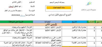 التوزيع السنوي اجتماعيات جميع مستويات السلك الإعدادي و الثانوي