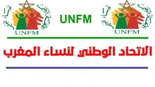 الاتحاد الوطني لنساء المغرب: توظيف مساعدين اجتماعيين كمستقبلي المكالمات الهاتفية للنساء والفتيات في وضعية هشة