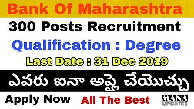 Bank of Maharashtra 300 Posts Vacancy For General officer online form 2020 - Apply Now