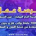 مطلوب 1000 عاملة بمصنع براتب ثابت وبدون دبلوم بمدينة الدار البيضاء – عين السبع مع توفير خدمة النقل، المطعم وعلاوات شهرية