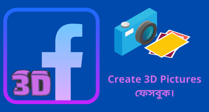 Create 3D Pictures ফেসবুক।