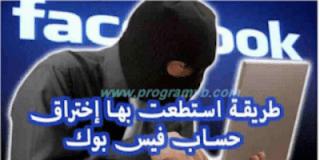 طريقة اختراق الفيس بوك من الجوال his way facebook hacker mobile