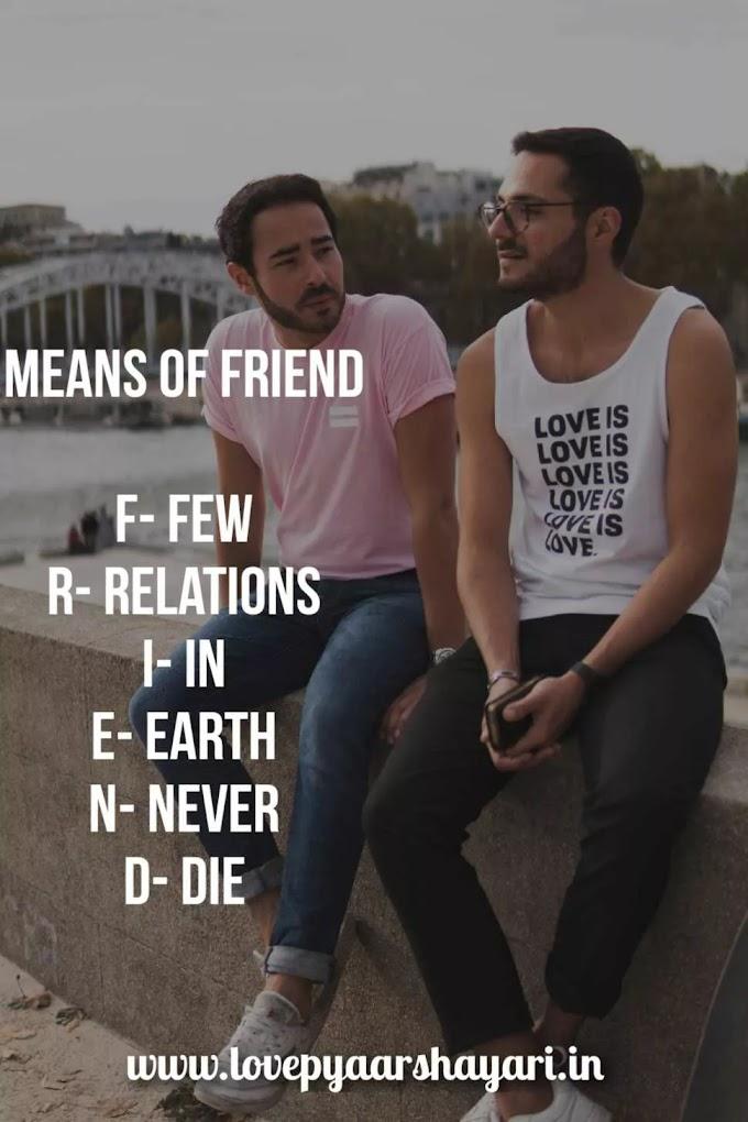 40+ Awesome Friendship day shayari 2021 collection hindi english