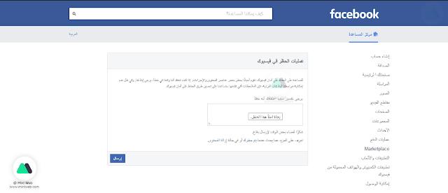 حل مشكلة حظر رابط المدونه والموقع على الفيسبوك
