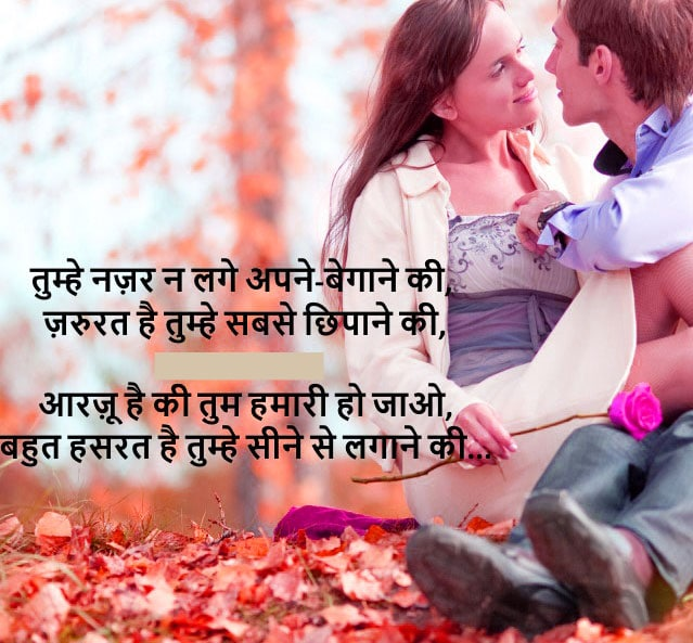 mast shayari download