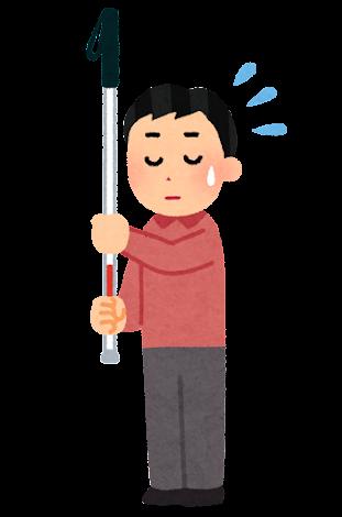白杖を掲げる人のイラスト