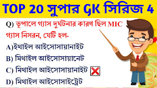 BANGLA GK I TOP 20 SUPER GK SERIES 4 I WB POLICE, WBPSC, RAILWAY EXAMS I PDF