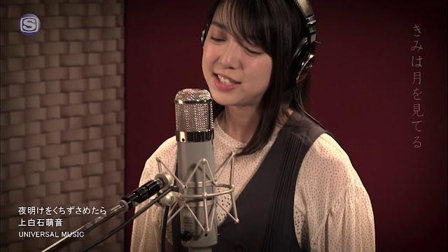 Mone Kamishiraishi - Yoake wo Kuchizusametara Lyrics: Indonesia Translation