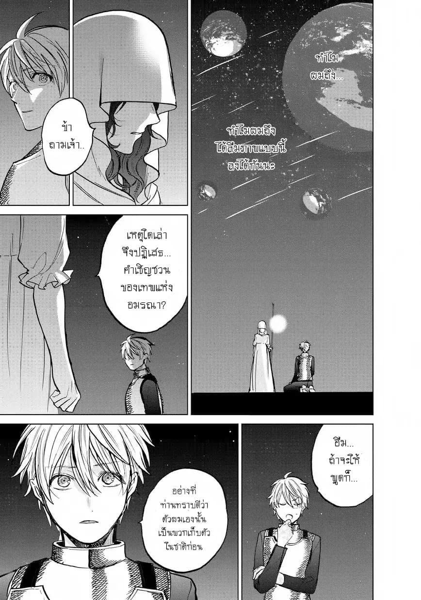 อ่านการ์ตูน Saihate no Paladin ตอนที่ 11 หน้าที่ 5
