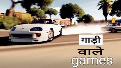 गाड़ी वाला गेम