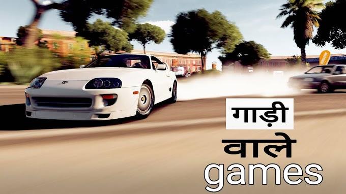 Top 5 बेहतरीन गाड़ी वाले गेम download करें 100 mb से कम के size पर