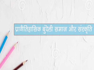 बुंदेली समाज और संस्कृति  प्रागैतिहासिक बुंदेली समाज और संस्कृति   Bundeli Samaj Aur Sanskrit