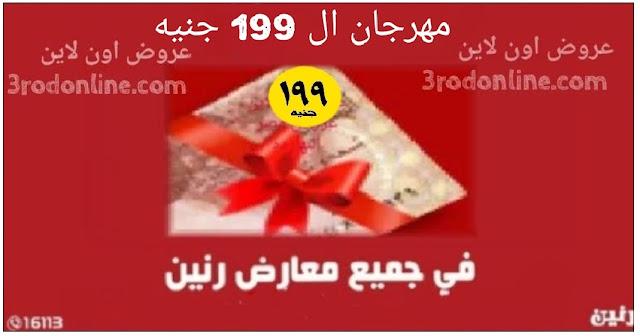 عروض رنين اليوم مهرجان 199جنية الاحد 18 اكنوبر 2020