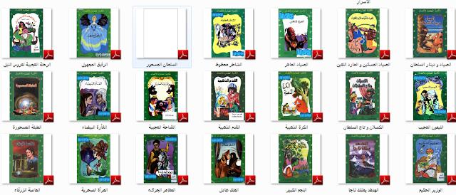 قصص اطفال مصورة ،قصص اطفال