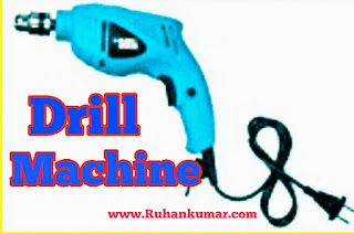 Drill Machine kya hai? Drill Machine use kaise kare Aur Types hindi jankari