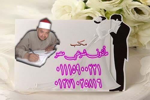 مأذون شرعي مصر , مأذون شرعي الجيزة , مأذون , الزواج , الزواج الرسمي , الزواج العرفي , كتب الكتاب , عقد القران