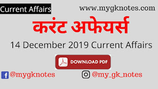14 December 2019 Current Affairs PDF