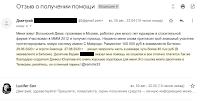 получение 40000р в МММ-2011