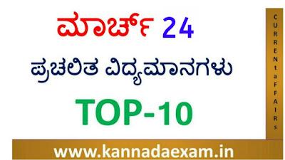 24 MARCH CURRENT AFFAIRS BY SBK KANNADA