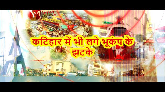 Katihar Earthquake bhukamp