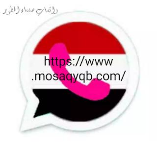 واتساب صنعاء الوردي