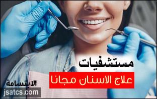 مستشفيات علاج الأسنان مجانا
