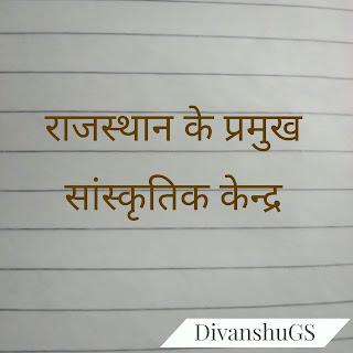 राजस्थान के प्रमुख सांस्कृतिक केन्द्र