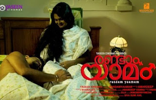Malayalam Adult film