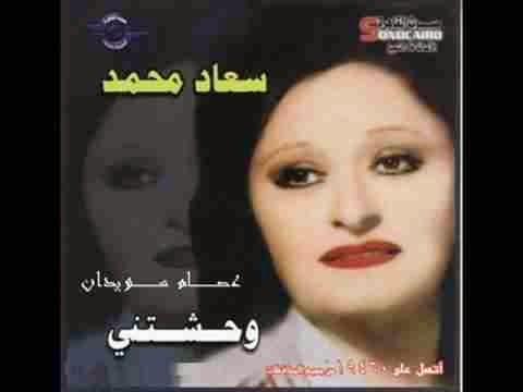 كلمات اغنية سعاد محمد وحشتني