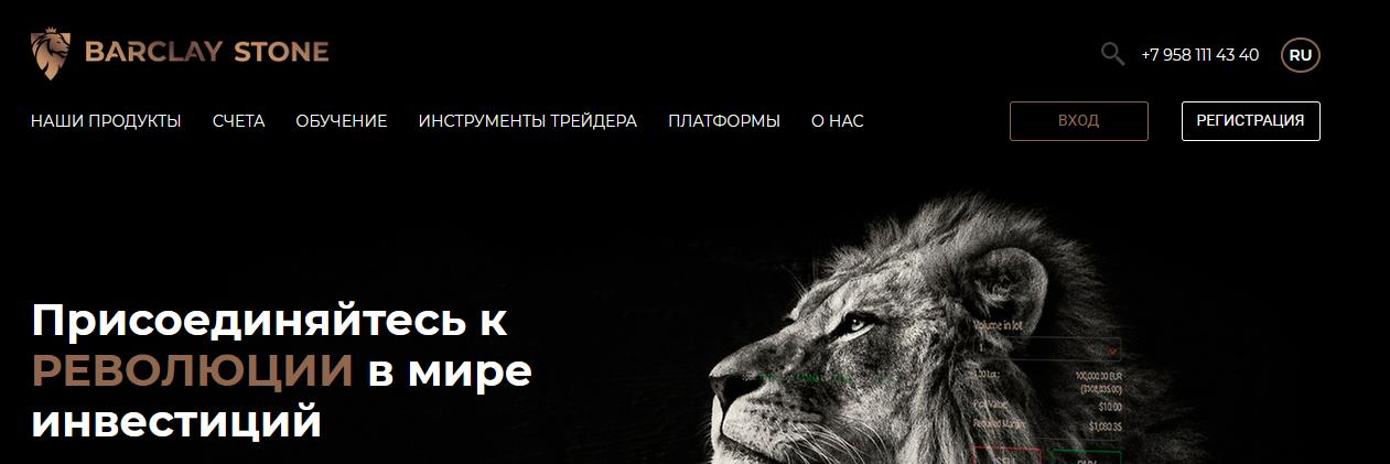 Мошеннический сайт br-stone.com/ru – Отзывы, развод. Компания Br-Stone мошенники
