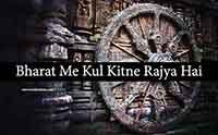 vartman mein bharat mein kul kitne rajya hai,India me kitne state hai,Bharat Me Kul Kitne Rajya Hai 202,bharat desh mein kitne rajya hai,bharat ke rajya aur rajdhani