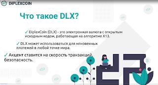 Diplexcoin (DLX)