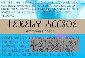ammouri tifinagh