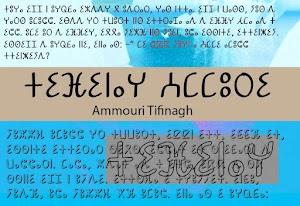 تحميل وتثبيت خط تيفيناغ عموري Ammouri Tifinagh