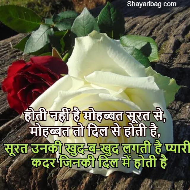 Love Shayari Image 2020