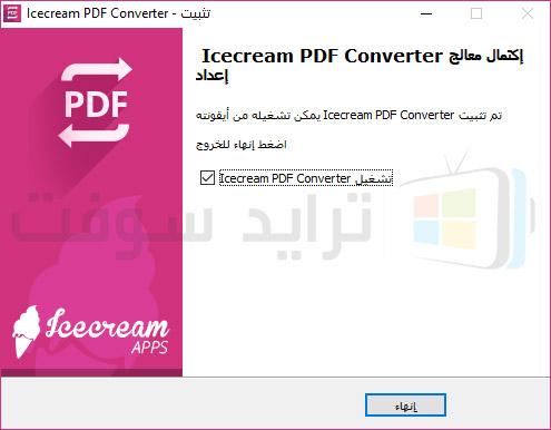 تحميل برنامج Icecream Converter لتحويل 7.jpg