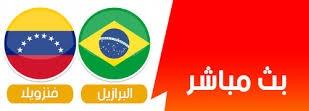 لايف مشاهدة مباراة البرازيل وبوليفيا بث مباشر اون لاين اليوم 10-10-2020 في تصفيات كأس العالم بدون تقطيع