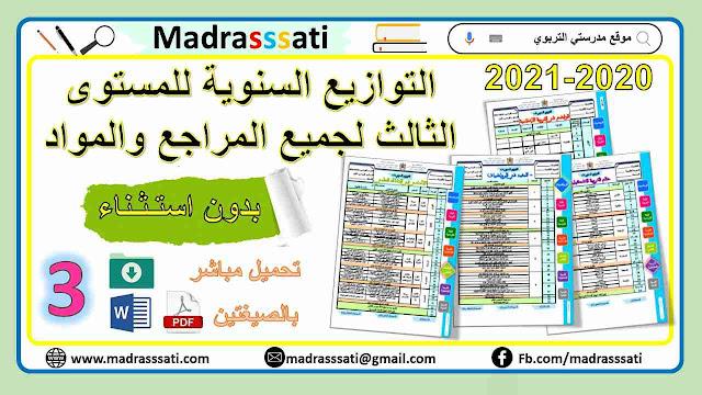 التوازيع السنوية للمستوى الثالث لجميع المواد بدون استثناء 2020-2021