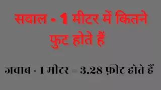 1 मीटर में कितने फुट होते हैं हिंदी में   1 मीटर में कितने फिट होते हैं 2021