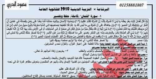 أقوى ملخص في التربية الإسلامية للصف الثالث الثانوي 2018 مستر محمود البدرى