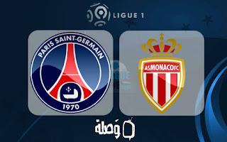 مشاهدة مباراة موناكو وباريس سان جيرمان اون لاين موقع وصلة