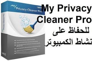 My Privacy Cleaner Pro 3.1 طريقة سهلة للحفاظ على نشاط الكمبيوتر الخاص بك
