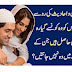 Rights of husband and wife in islam |Islam Me Mian Biwi Ke Huqooq.